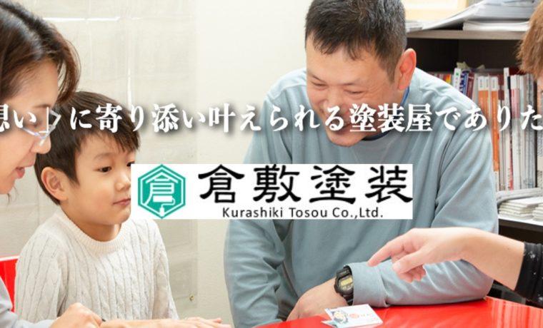 OGP_kurashikitosou
