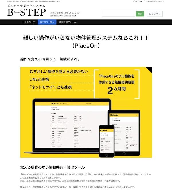 Yamachi-B-STEP_PlaceOn